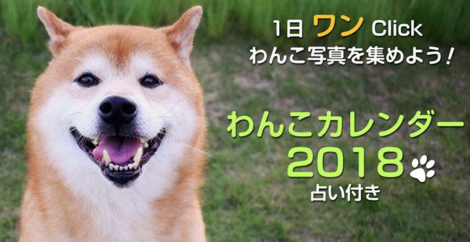 わんこカレンダー2018