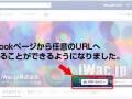 facebookページから「お問い合わせ」なと任意のURLへ誘導させるボタンが簡単に設置できるようになりました